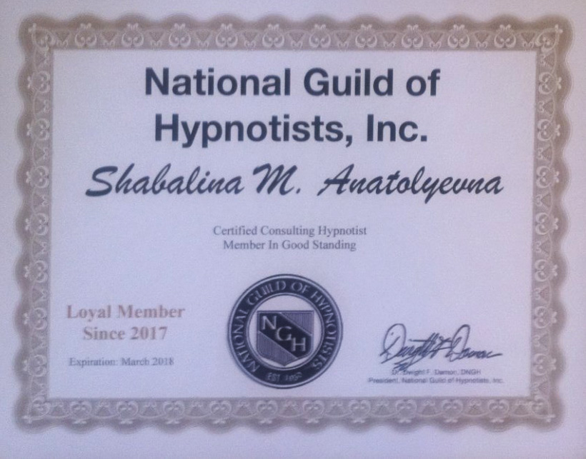 National Guild of Hypnotists - сертификат гипнолога